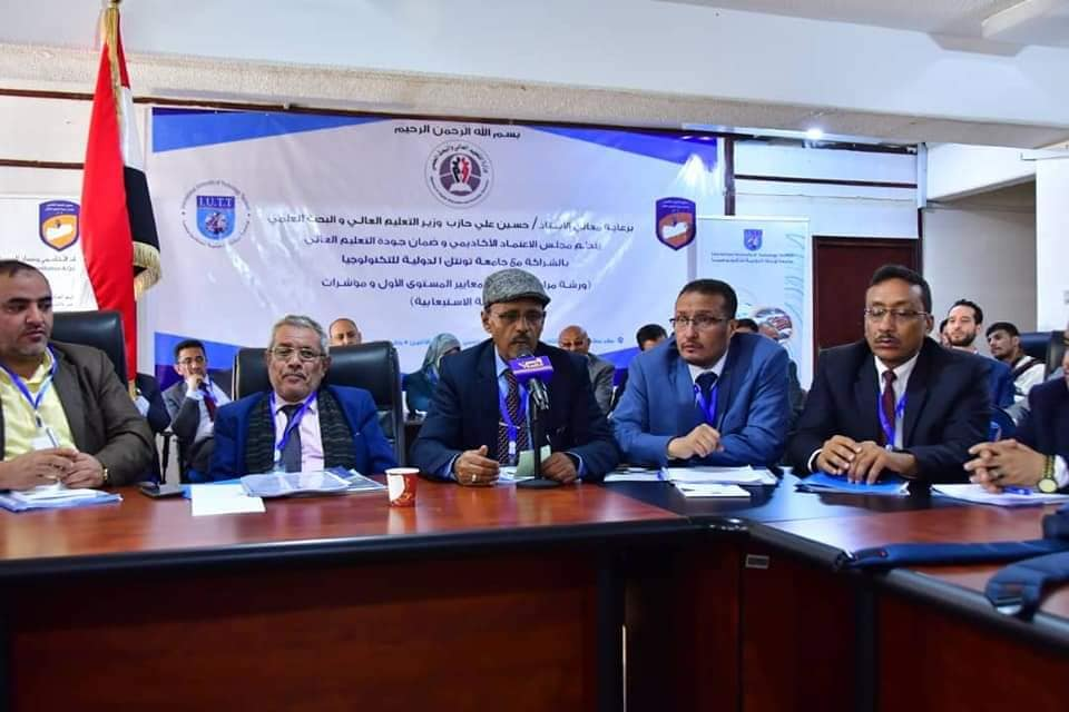 Workshop to review and develop the first-level accreditation standards in Yemeni universities